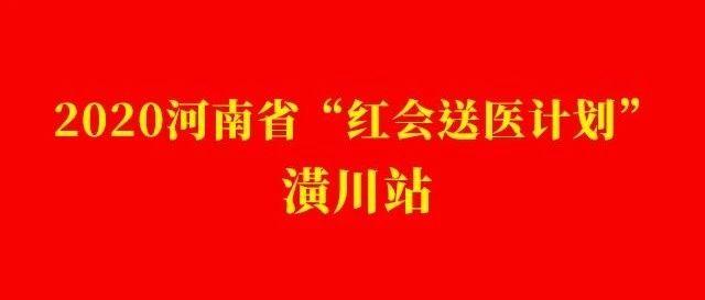 红会送医计划|定了!7月24日河南省人民医院专家来潢川人民医院义诊