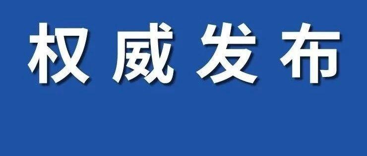 """重磅!吴川这两位原""""副局长""""被依法提起公诉!"""