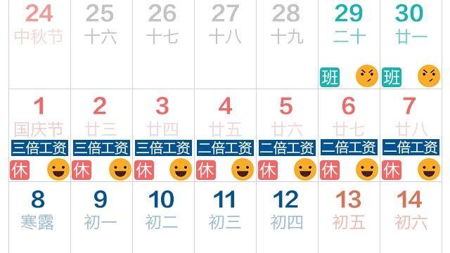 最新消息!中秋国庆放假通知来了,新安人能连休16天!还有10个好消息...