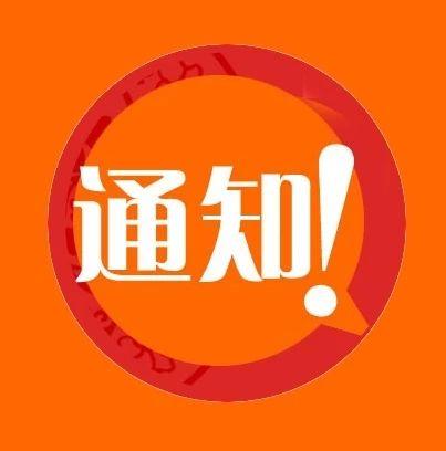 今天起,�@12�便民利民�e措正式��施