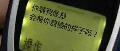 """最近�@�N消息刷屏,慈溪人的朋友圈快成""""工地""""了!"""