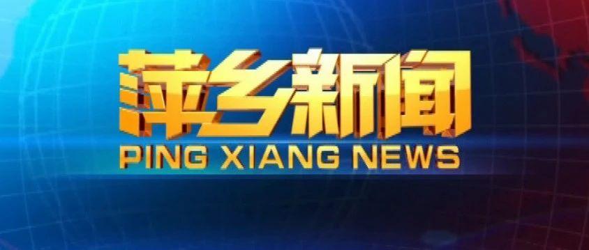 2019年8月9日《萍乡新闻》