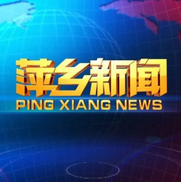 (视频)2019年4月19日《萍乡新闻》