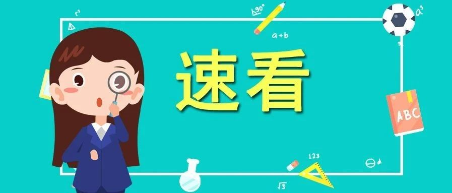 郑州市区小升初录取通知书即日起开领!7.7万余名小学毕业生参与就近分配