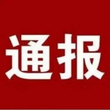 广饶县纪委监委公开通报一起形式主义官僚主义典型问题