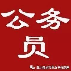 五险一金!富顺县国土资源局招聘乡镇农村不动产登记和农村产权交易辅助人员公告