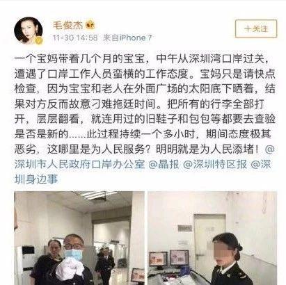 女明星遭深圳海关刁难,拖延时间?没想到监控曝光了……