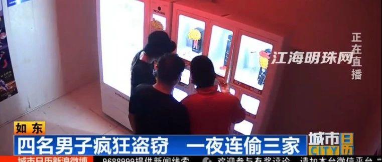 警惕!四名如东男子疯狂盗窃!一夜连偷三家��!