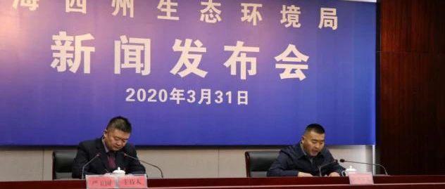 首次!betway必威官网手机版下载州生态环境局召开新闻发布会