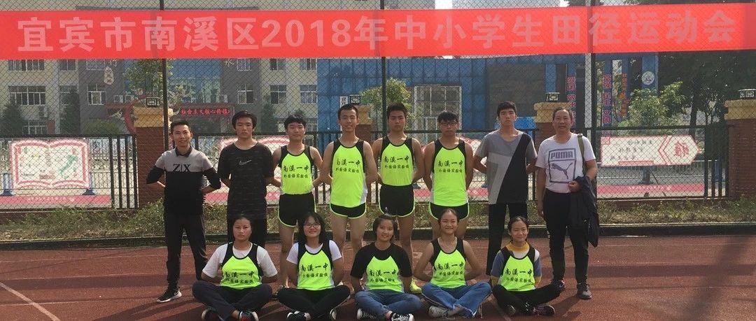 喜报 南溪一中外国语实验校蝉联区田径运动会初中组冠军