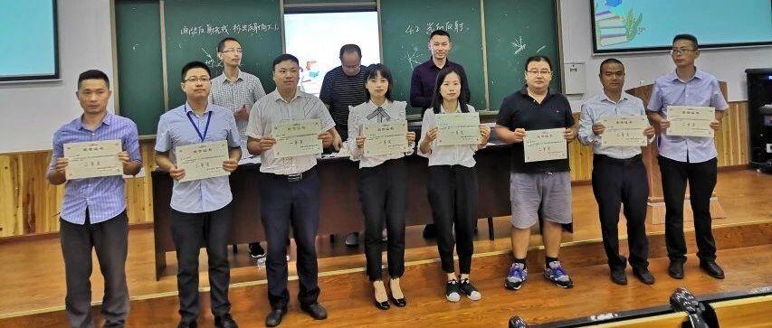 南溪区初中组物理教师课堂教学展评活动圆满结束!