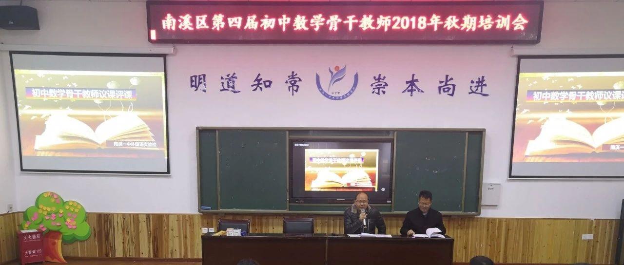 南一中外国语实验学校承办区级骨干教师第一轮培训工作!