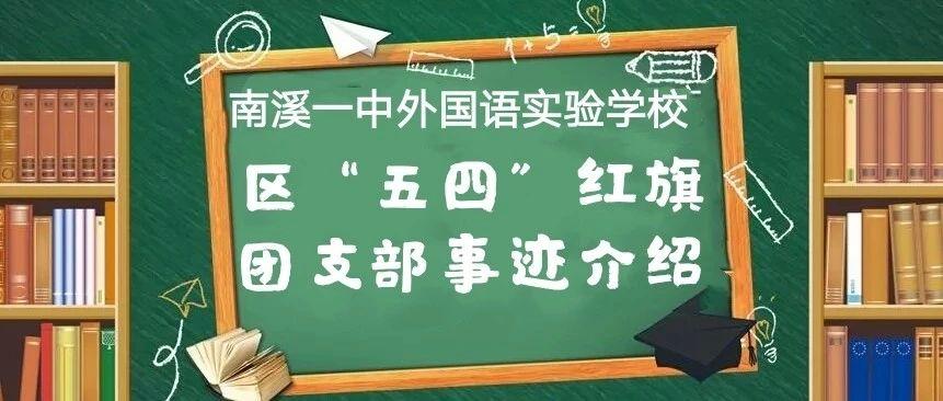 """榜样示范,追求卓越――南溪区""""五四""""红旗团支部事迹介绍"""