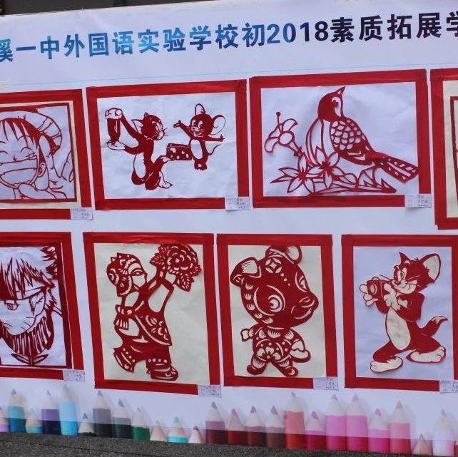 艺体特长个性发展――南溪一中外国语实验学校2018年素质拓展学生作品展