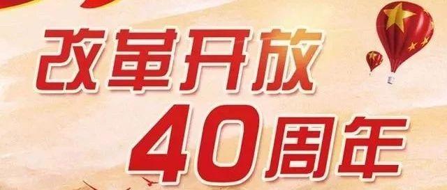 南溪一中外国语实验校党支部组织师生观看庆祝改革开放40周年大会