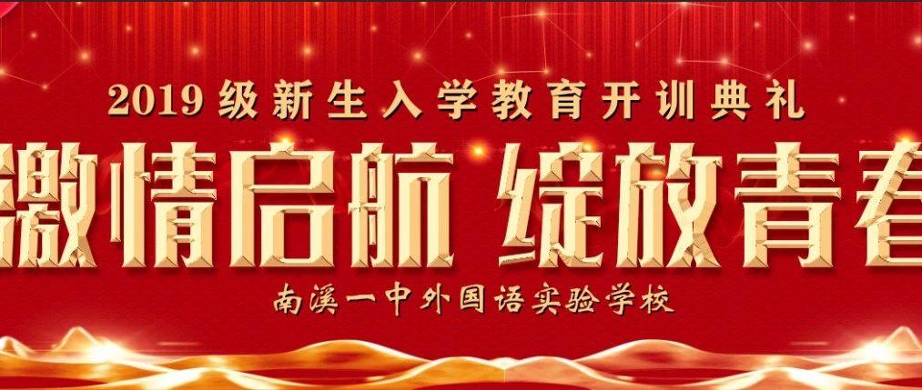 激情启航绽放青春――2019级新生入学教育开训典礼