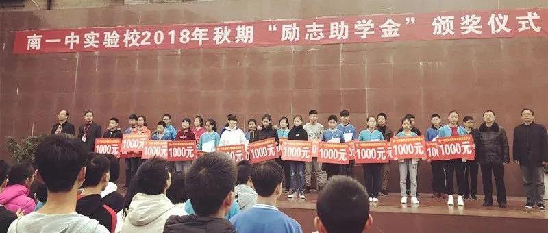 """有这个学校真好,南溪26名学生获得""""励志助学金""""!"""