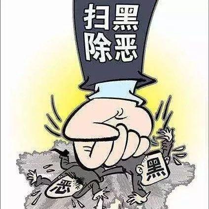 兴义市举报涉黑涉恶违法犯罪线索有奖,最高奖励10万!