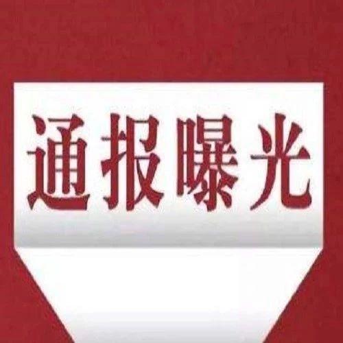 【通报曝光】富平:通报曝光2起形式主义官僚主义问题典型案件