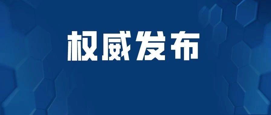 �嗤��l布!九江新增5例,湖口�o新增!
