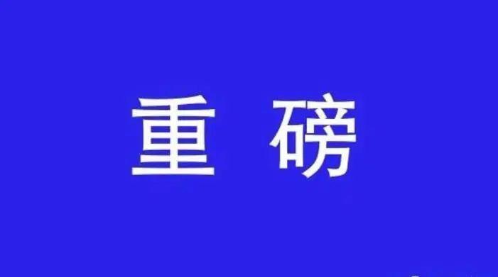 官宣:郑州市区全部免费