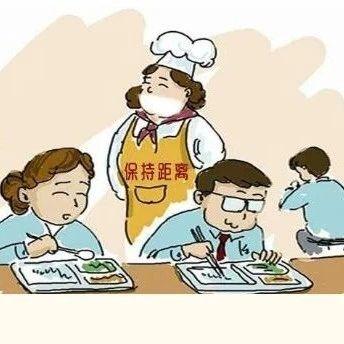 吴川人复工后就餐该怎样做?看过来!