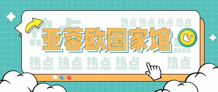 青白江铁路港/亚蓉欧国家(商品)馆开馆在即!先来测测你是真爱粉吗?