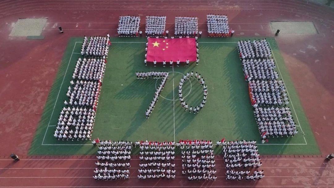 【70华诞】燃爆!YB亚博体育网页版登录二中全体师生向祖国告白:我爱你,中国!