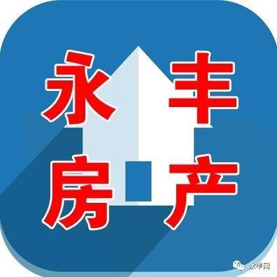 永丰4月15日最新租房、售房、房屋中介转让信息