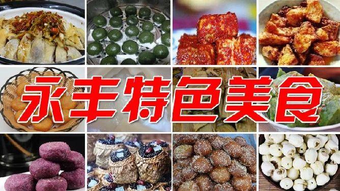 【特色永丰】这些特色小吃,你吃过几种?