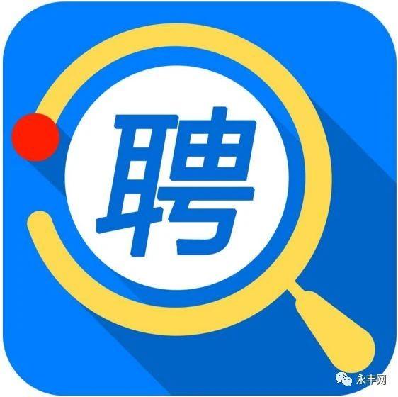 【招聘】12月1日推荐工作岗位130个