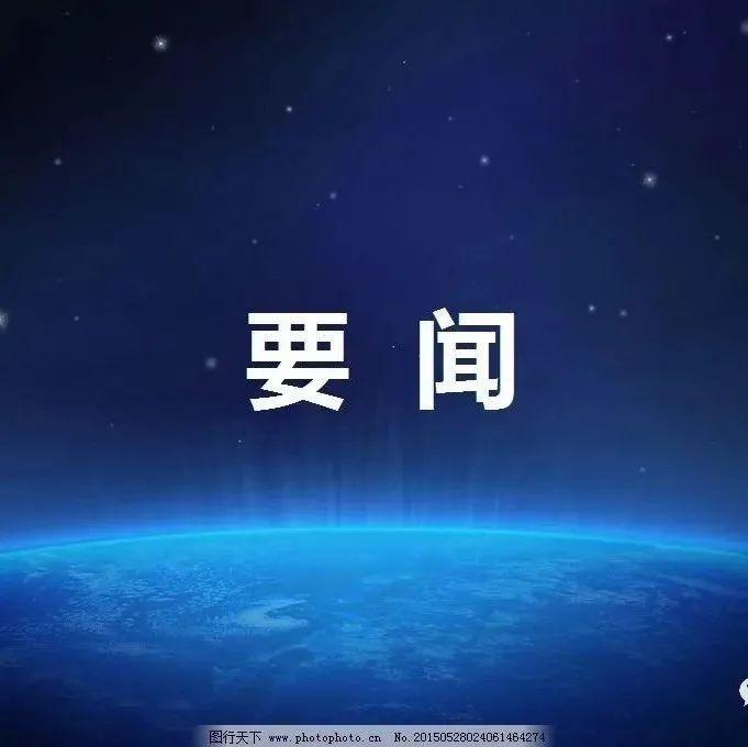 【城事】2021年永丰县纪委监委公开选调5名公务员