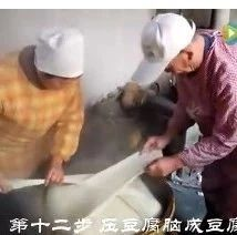 看看农村打豆腐,快失传了!