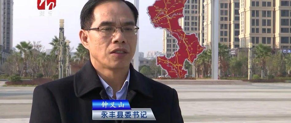 """专访听县委书记钟义山""""剧透"""":未来永丰如何发展……"""