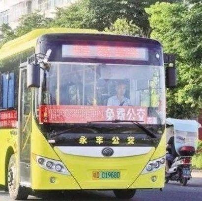 好消息!坑田这个村新开通一条公交线路!