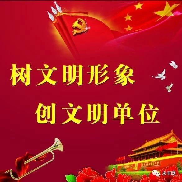 永丰县2个村和11个单位被列入省级拟表彰名单