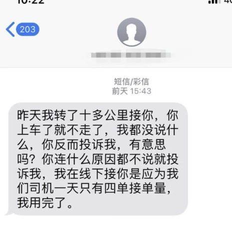 """【�狳c】女子坐��L��岩伞氨幌滤�""""!司�C大呼冤枉:我只是抽了支��"""