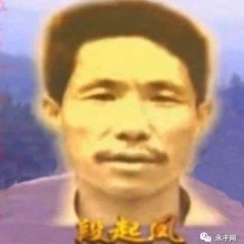 段起凤:潭头乡人,他是如何从土匪变成为革命烈士?