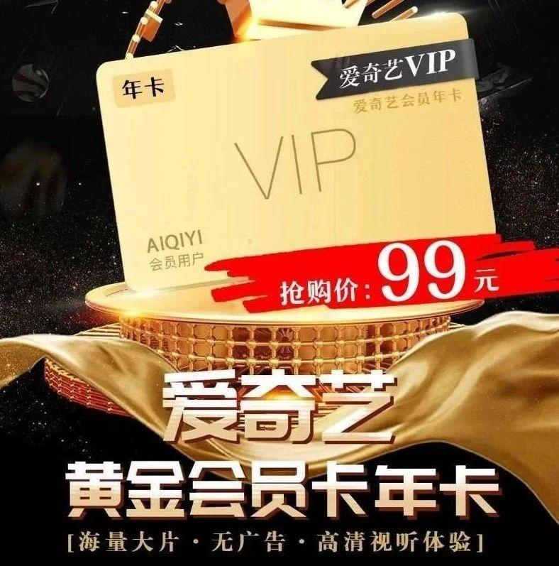 99元�燮嫠����T年卡!平均一天只要0.3元,�享30+���T�嘁妫�