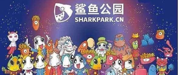 带您参观永丰鲨鱼公园