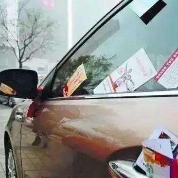 小心车窗上的卡片广告!这个动作可能让你损失上千元