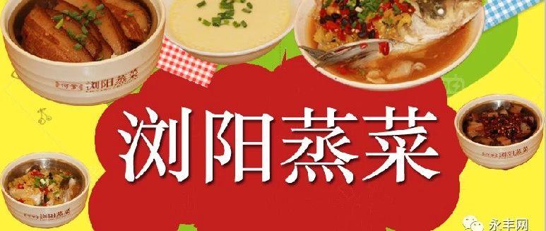 """火爆的浏阳蒸菜开到永丰来了,""""蒸""""的太好吃了!"""