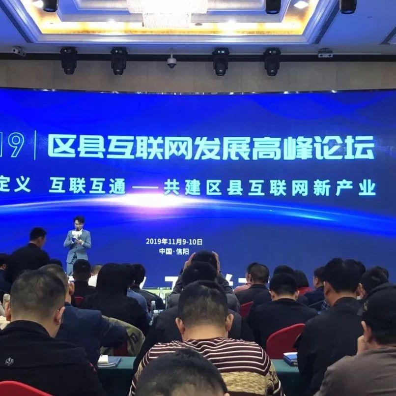 永丰网应邀参加2019中国区县互联网发展高峰论坛