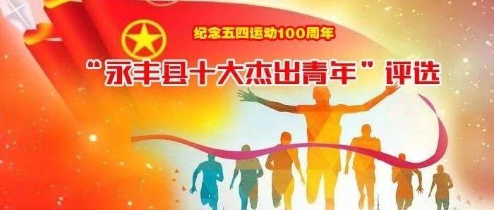 永丰县十大杰出青年评选活动开始报名