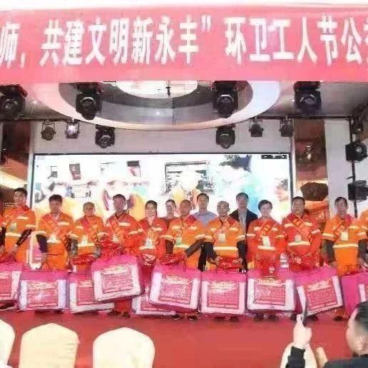 特别的日子,永丰县一批环卫工人受表彰!