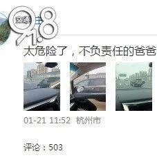 惊呆!!车主路上拍了3张照片,网友一看马上报警!