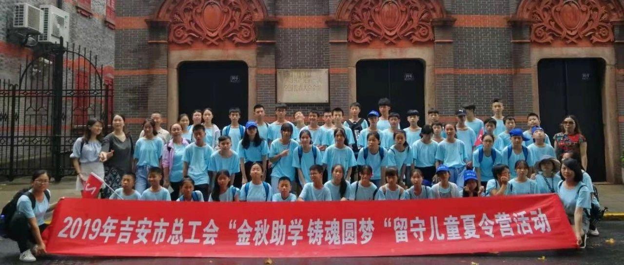 365伟德体育 88名留守儿童,暑假在杭州和上海生活见闻