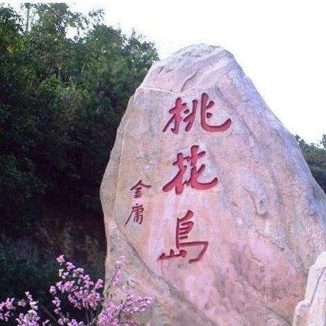 """鹿��李福��:�呢�困�糇�身""""桃花�u""""�u主"""