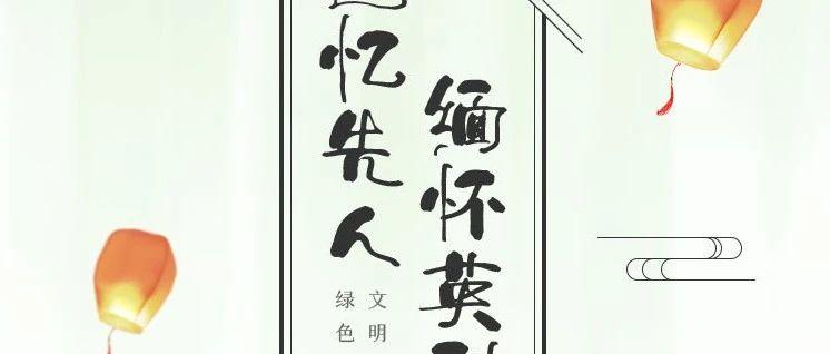 """@永丰人网上""""云祭扫""""上线足不出户祭奠追思"""