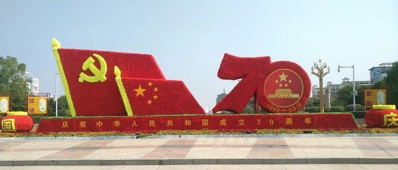 【美丽YB亚博体育网页版登录】全城迎国庆,YB亚博体育网页版登录,红了!